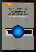 함수와 그래프의 기초.3 : 원뿔곡선 1