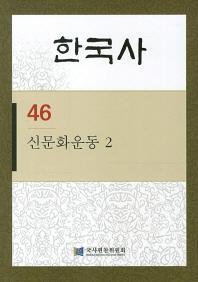 한국사. 46: 신문화운동. 2