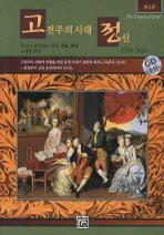 고전주의시대 정신. 2(1750-1820)