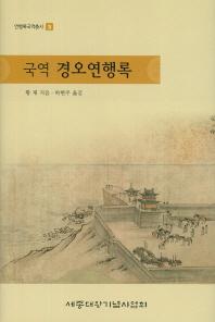 국역 경오연행록