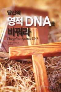 당신의 영적 DNA를 바꿔라