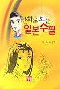 만화로 보는 일본수필