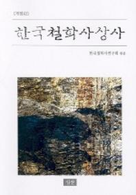한국철학사상사