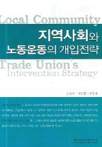 지역사회와 노동운동의 개입전략