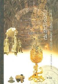 우리역사문화의갈래를찾아서 금강문화권