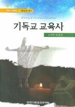 기독교교육사