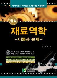 합격 재료역학: 이론과 문제
