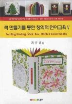 책 만들기를 통한 창의적 언어교육. 5