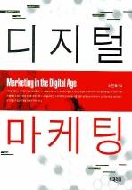 디지털 마케팅