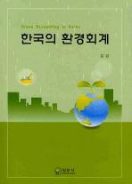 한국의 환경회계