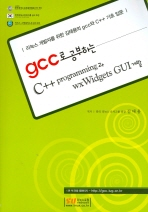 GCC로 공부하는 C++ PROGRAMMING과 WX WIDGETS GUI개발