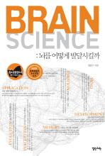 BRAIN SCIENCE(브레인 사이언스):뇌를 어떻게 발달시킬까