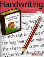 핸드라이팅 LEVEL 1: 양치기 소년과 늑대