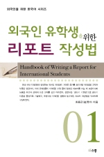 외국인 유학생을 위한 리포트 작성법