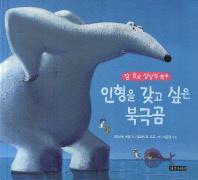 인형을 갖고 싶은 북극곰