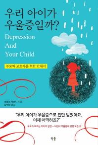 우리 아이가 우울증일까?