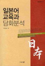 일본어교육과 담화분석