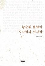 황순원 문학의 수사학과 서사학