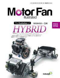 모터 팬(Motor Fan) 하이브리드의 진화