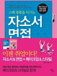 자소서면접 족집게특강 + 메이크업 스타일북 세트