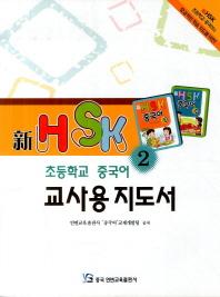 신HSK 초등학교 중국어 교사용 지도서. 2