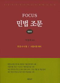 Focus 민법 조문