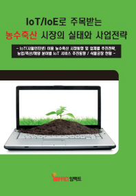 IoT/IoE로 주목받는 농수축산 시장의 실태와 사업전략