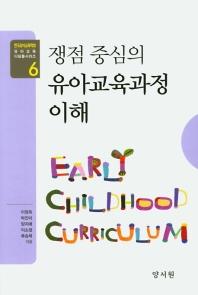 쟁점 중심의 유아교육과정 이해