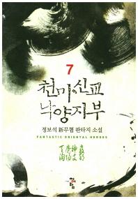 천마신교 낙양지부. 7