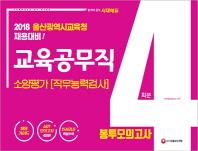 울산광역시교육청 교육공무직 봉투모의고사(4회분)(2018)