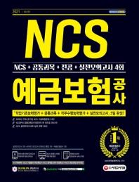 예금보험공사 NCS+공통과목+전공+실전모의고사 4회(2021)