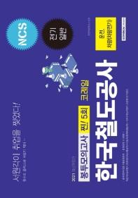 NCS 코레일 한국철도공사 운전, 차량(차량전기) 봉투모의고사 찐! 5회(2021)