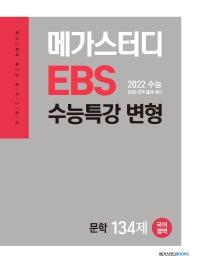 고등 국어영역 문학 수능 134제(2021)(2022수능대비)
