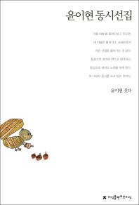 윤이현 동시선집