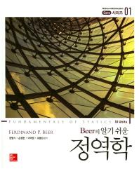 Beer의 알기쉬운 정역학