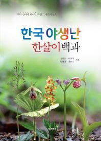 한국 야생난 한살이백과