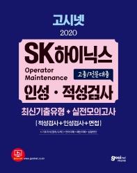 고시넷 SK하이닉스 인성·적성검사 최신기출유형 + 실전모의고사: 고졸/전문대졸(2020)