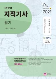 4주완성 지적기사 필기(2021)(4주완성)