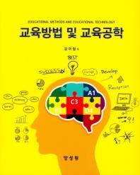 교육방법 및 교육공학