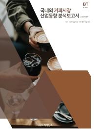 국내외 커피시장 산업동향 분석보고서(2022)