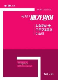 박지나 메가영어 압축문법+구문구조독해 마스터