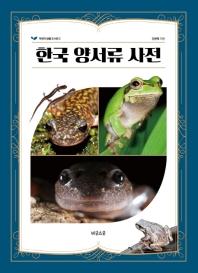 한국 양서류 사전