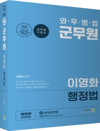 2022 와우병법 군무원 이영화 행정법