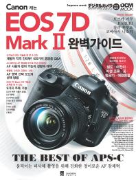 캐논 EOS 7D Mark. 2 완벽가이드