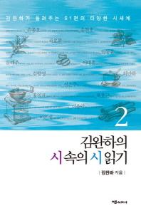 김완하의 시 속의 시 읽기. 2