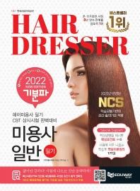 기분파 미용사 일반 필기(Hair Dresser)(2021)