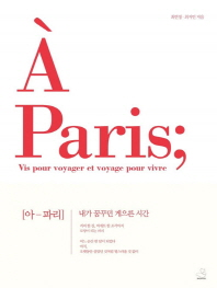 아 파리(A Paris)