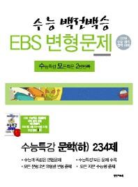 수능 백전백승 고등 국어영역 문학(하) 234제 EBS 변형문제 수능특강(2018)