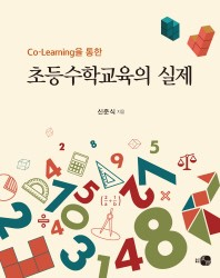 Co-Learning을 통한 초등수학교육의 실제