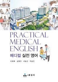 메디컬 실전 영어
